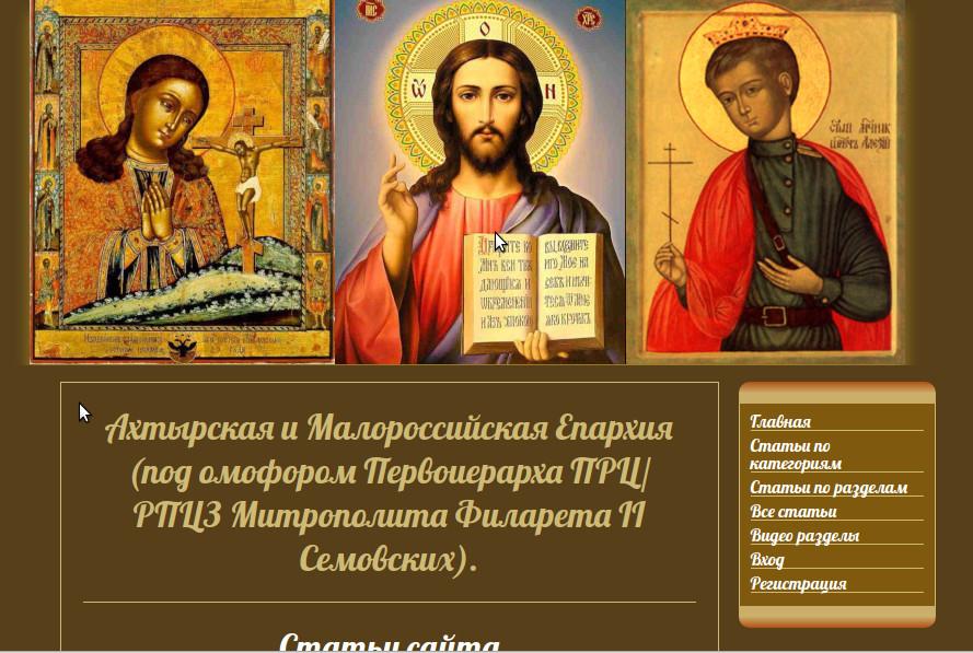 Сайт малороссийской епархии